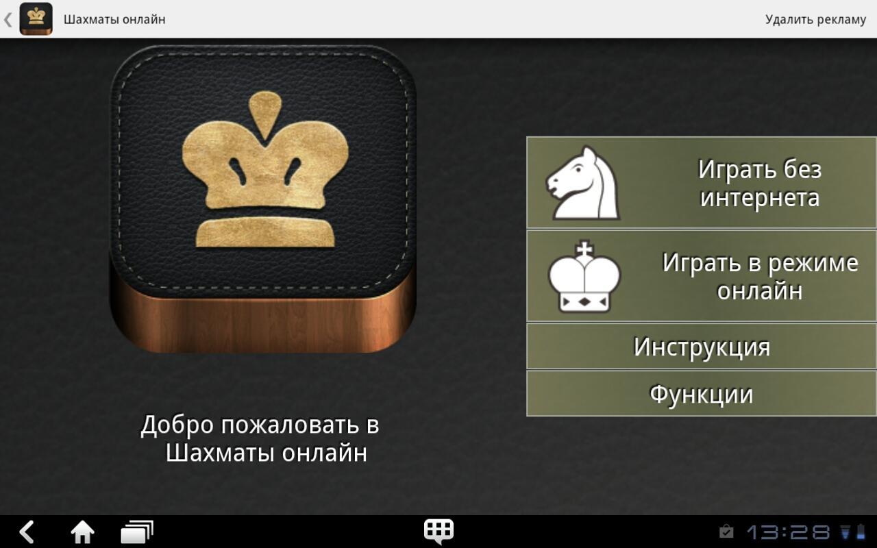 Игры шахматы для андроид скачать бесплатно