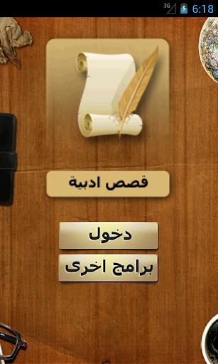 slide story app - 首頁