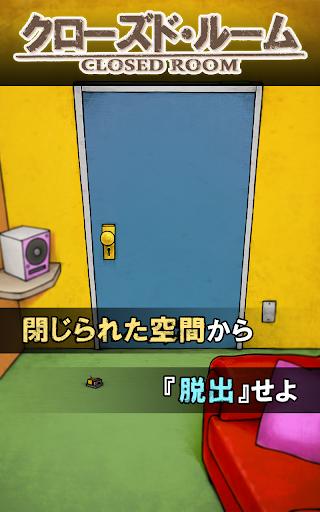 脱出ゲーム 「クローズド・ルーム」