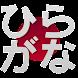 Japanese Hiragana Learner