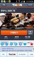 Screenshot of 통합소셜쇼핑v1.5 쿠팡,티몬,위메프,쿠차