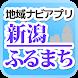 新潟ふるまち 地域ナビゲーションアプリ