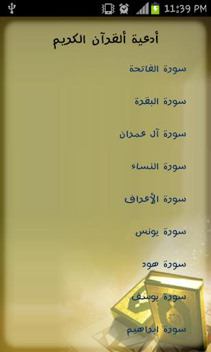 Duaa in Qura'n - آيات الدعاء
