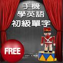 背單字-Android 手機學英語 初級單字篇 Free logo