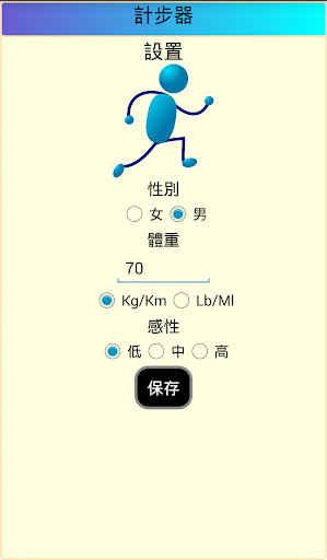 介面精美的計步器App,熱量消耗自動計算與體重管理- 電腦玩物