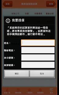 玩免費商業APP|下載一程保經 app不用錢|硬是要APP
