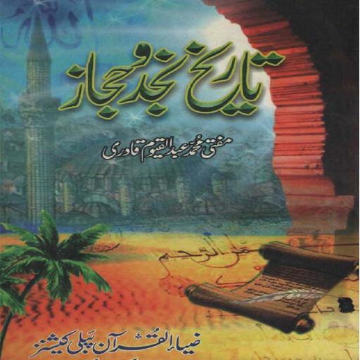 Tareekh Najd o Hijaaz