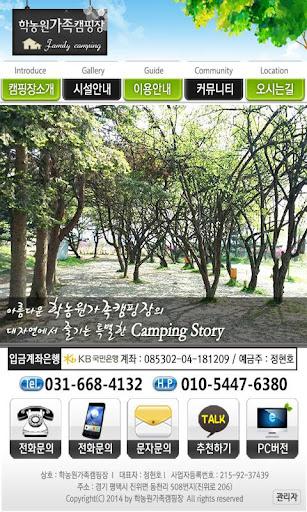 학농원캠핑장