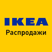 IKEA Распродажи