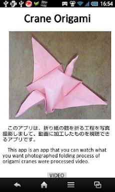 折り紙 鶴のおすすめ画像1