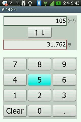 【免費財經App】種植面積計算器-APP點子