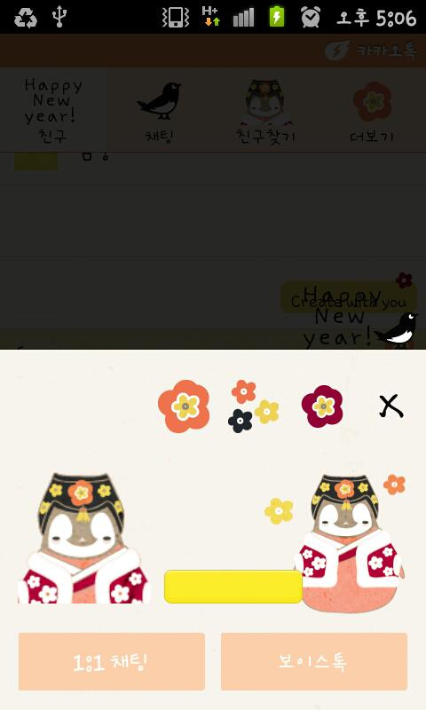 Pepe-New year kakaotalk theme - screenshot