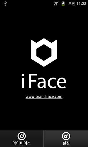 【免費生產應用App】iFace