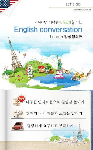 영어 생활회화