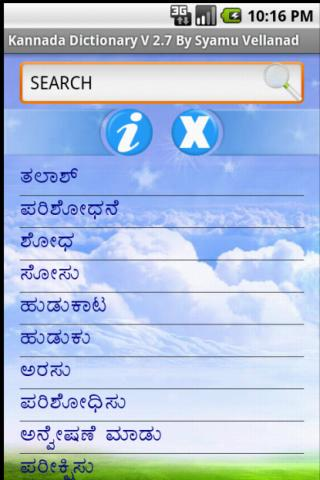 Pdf Kannada Dictionary Meanings