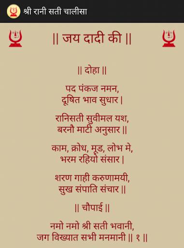 Shree Rani Sati Chalisa