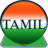 Tamil World