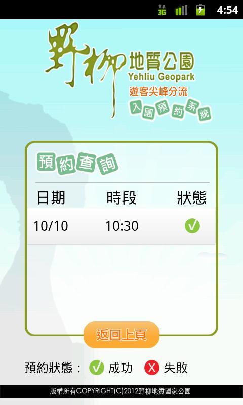 野柳入園預約系統- screenshot