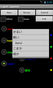 English Japanese Tutor - screenshot thumbnail