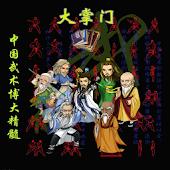 《大掌門》繁體中文遊戲攻略