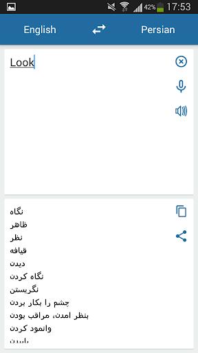 ペルシャ語翻訳