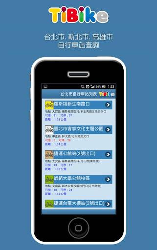 【免費交通運輸App】TiBike : 台灣公共自行車租賃查詢系統-APP點子