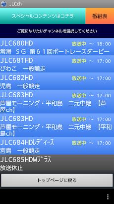 JLCスマートアプリのおすすめ画像3
