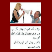Urdu Funny Jokes Updated