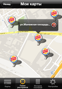 BURGER KING Card screenshot 4