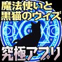 魔法使いと黒猫のウィズ~攻略・掲示板・速報などすべて完全網羅 logo