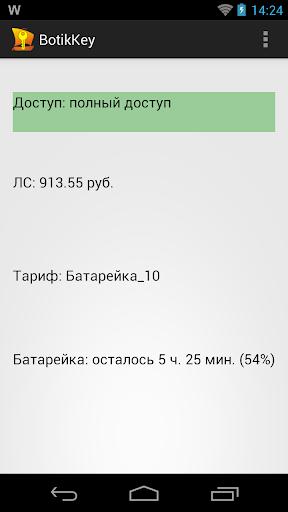 BotikKey