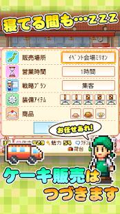 創作パティシエ部 - screenshot thumbnail