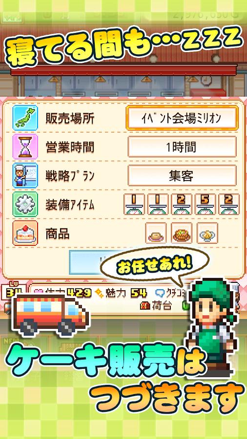 創作パティシエ部- screenshot