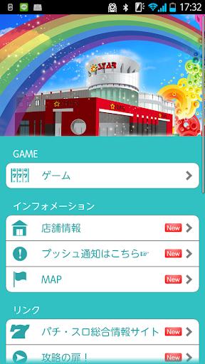 玩免費娛樂APP|下載スター一宮店 app不用錢|硬是要APP