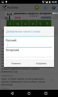 Lastest Русско татарский словарь APK
