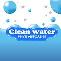 浄水器Clean Water【放射線 原発 放射能 被爆 logo