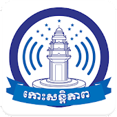 Koh Khmer News