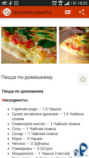 Рецепты лучшей пиццы