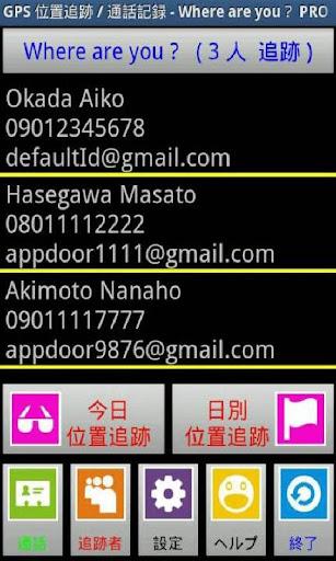 位置追跡 電話通話記録 連絡先 PRO 2人 監視アプリ