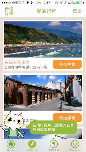 【免費旅遊App】Open 宜蘭-APP點子