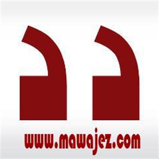 أخبار مواجز العربية والدولية LOGO-APP點子
