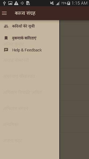 Kavya Sangrah Hindi Poems