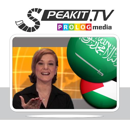 アラビア語 - 動画!