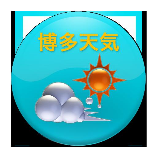 博多天気 天氣 LOGO-阿達玩APP