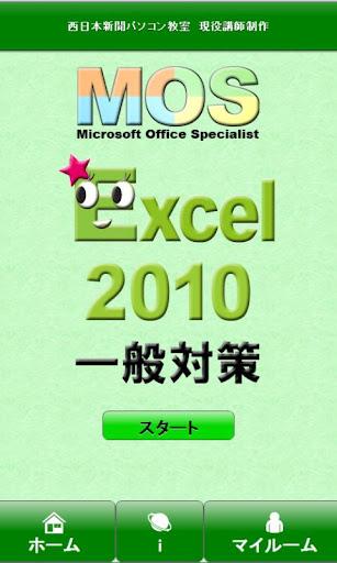 MOS Excel2010一般対策