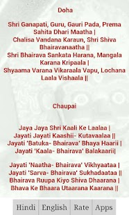 Bhairav Chalisa Hindi/English - screenshot thumbnail