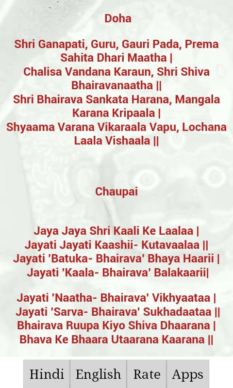 Bhairav Chalisa Hindi/English - screenshot