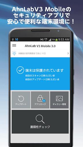 AhnLab V3 Mobile 3.0