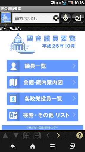 国会議員要覧平成26年10月版