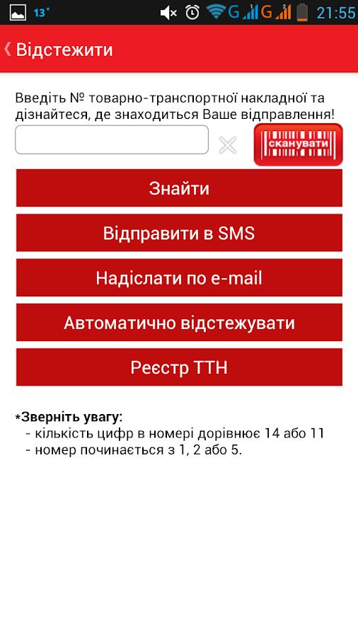 Nova Poshta - screenshot